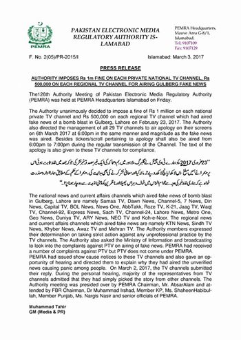 PEMRA Apology notice